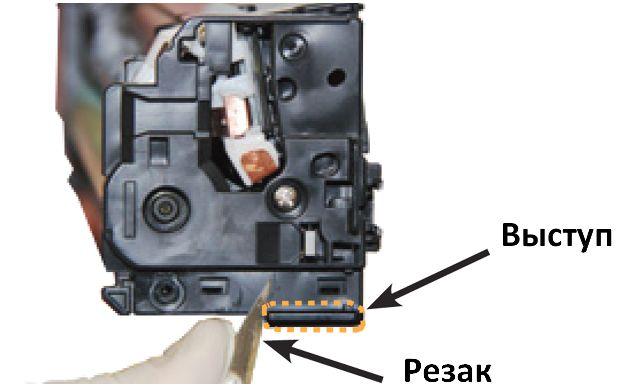 Преобразование картриджей CB540A-CB543A и CE320A-CE323A в универсальные